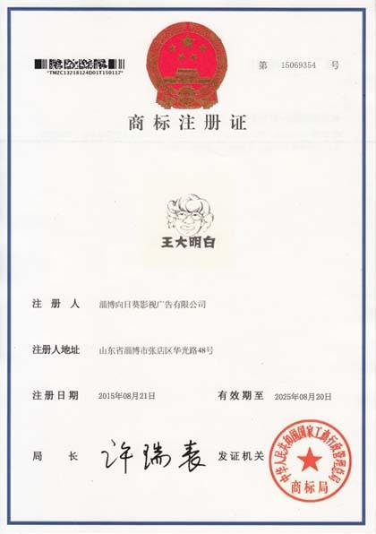王大明白商标注册证